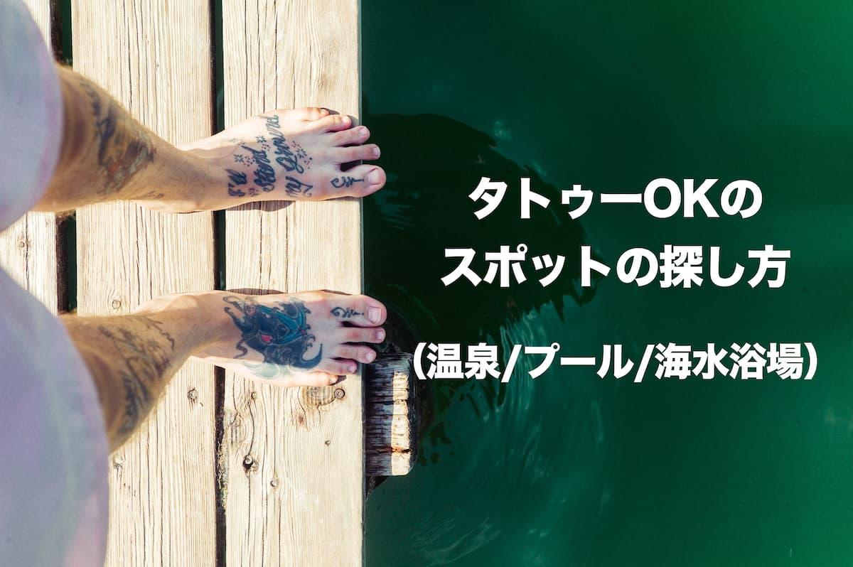 タトゥーOKの施設検索サイト『タトゥースポット』