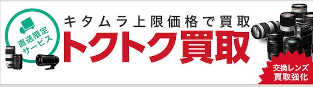 カメラのキタムラ 買取情報詳細