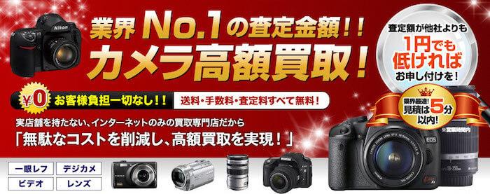 カメラデイズ 買取情報詳細