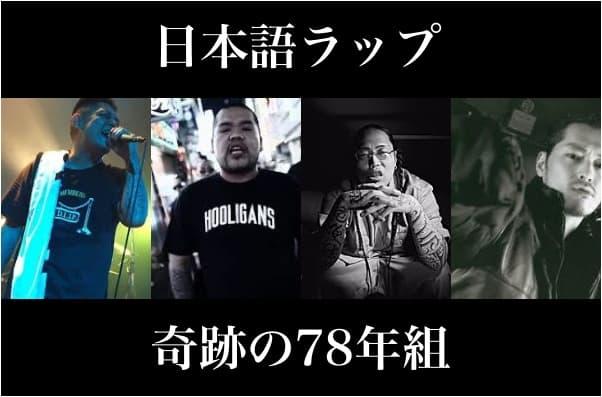 【日本語ラップ奇跡の年代】昭和53年組(78年式)