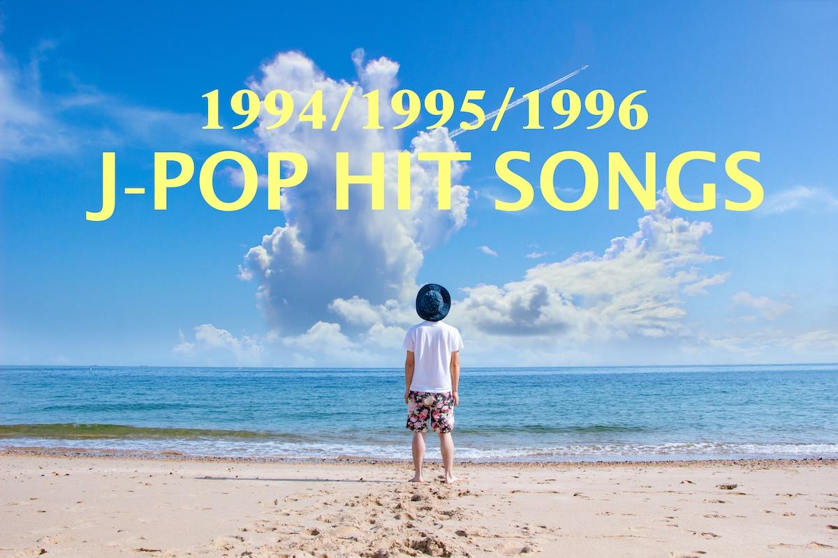 1994・1995・1996ヒット曲まとめ/j-pop