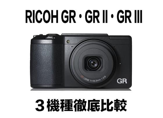 RICOH GR・GRⅡ・GR III】を比較