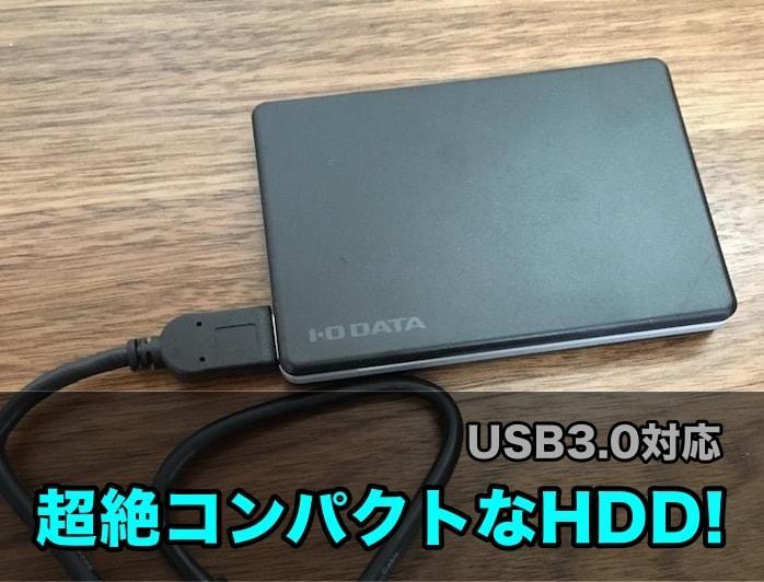 【レビュー】ポータブルHDD「超高速カクうすLite」