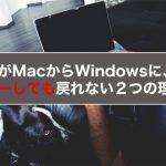 MacからWindowsに戻れない2つの理由