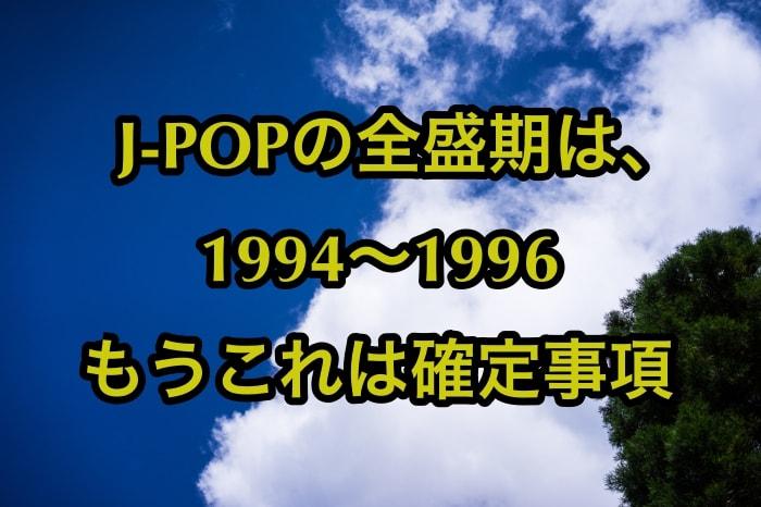 1994・1995・1996ヒット曲まとめ