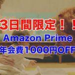 【Amazonプライム】3日間限定で、年会費1,000円引きで、初年度2900円!更にポイントバックあり!