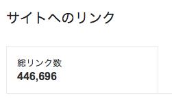 総被リンク数は45万