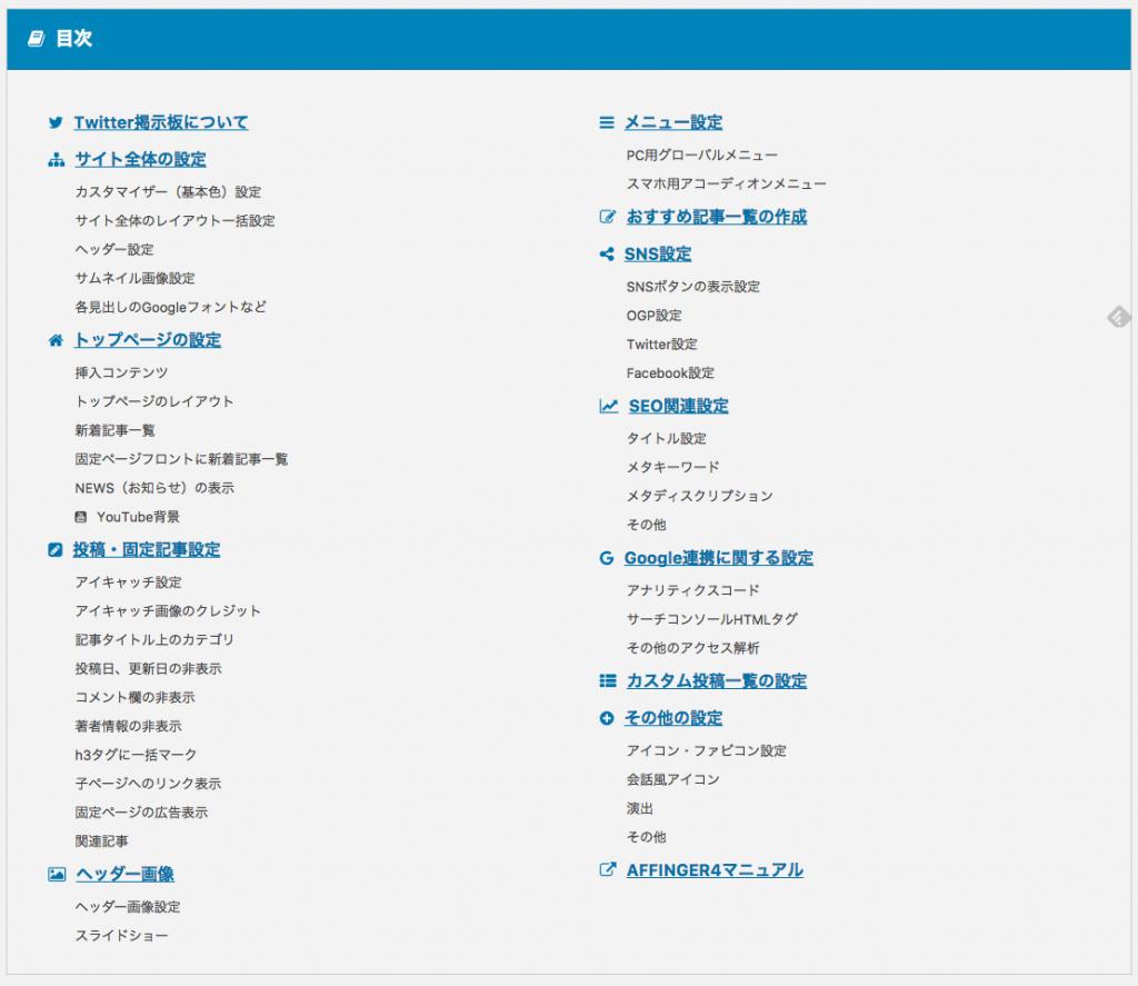アフィンガー4の管理ページ