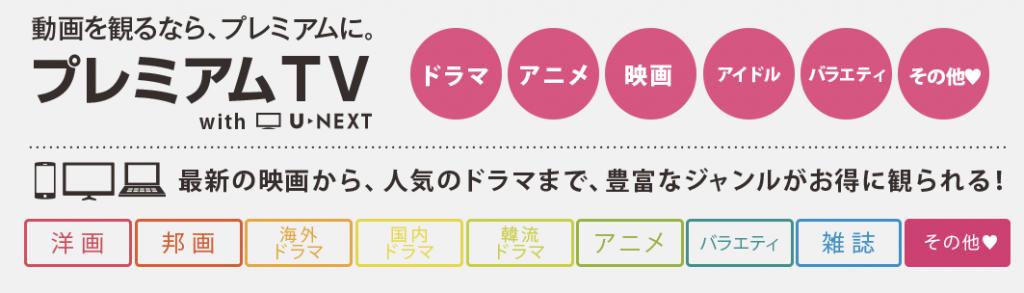 プレミアムTV with U-NEXT ホリデープラン詳細