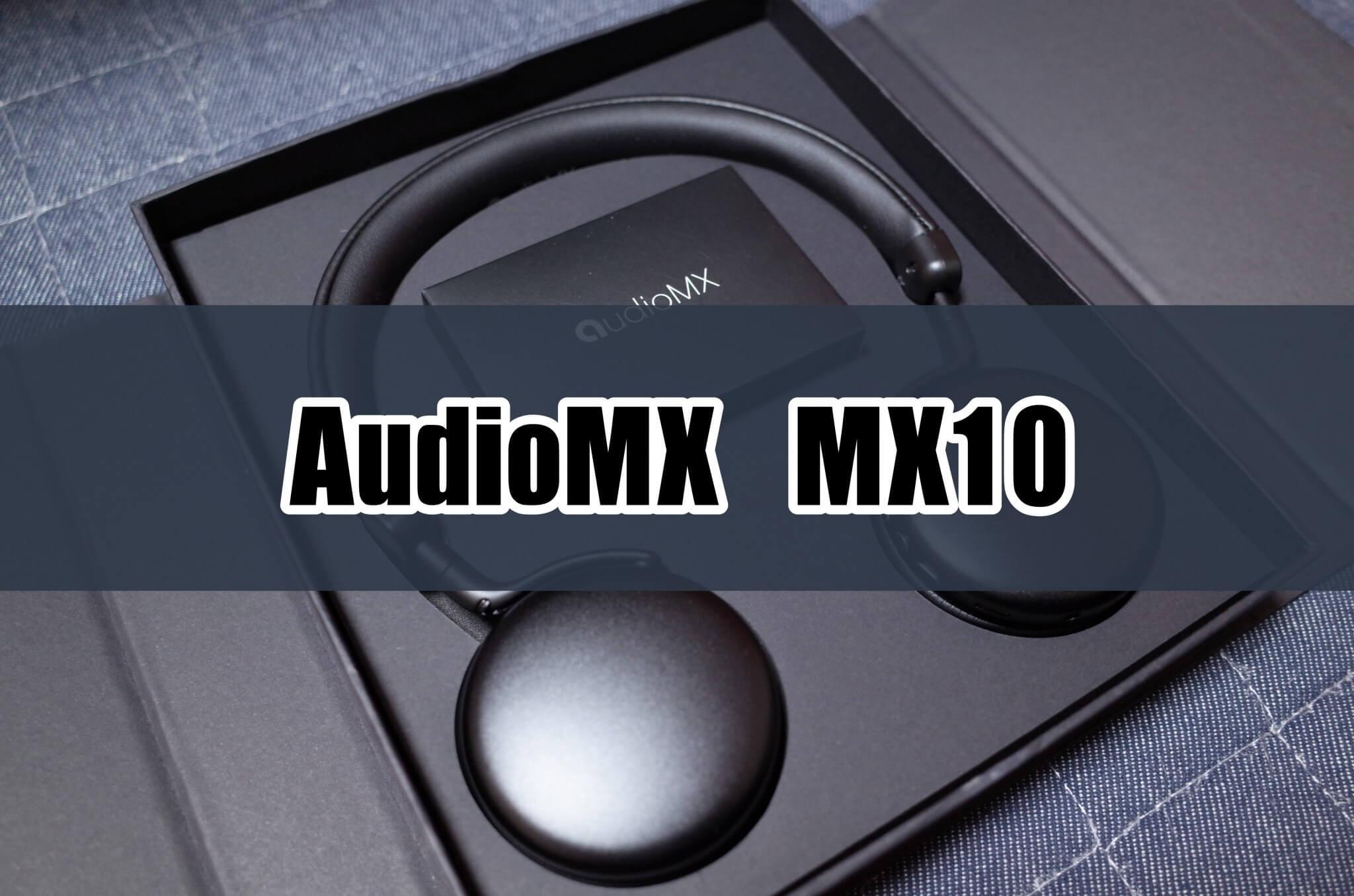 【レビュー】AudioMX MX10