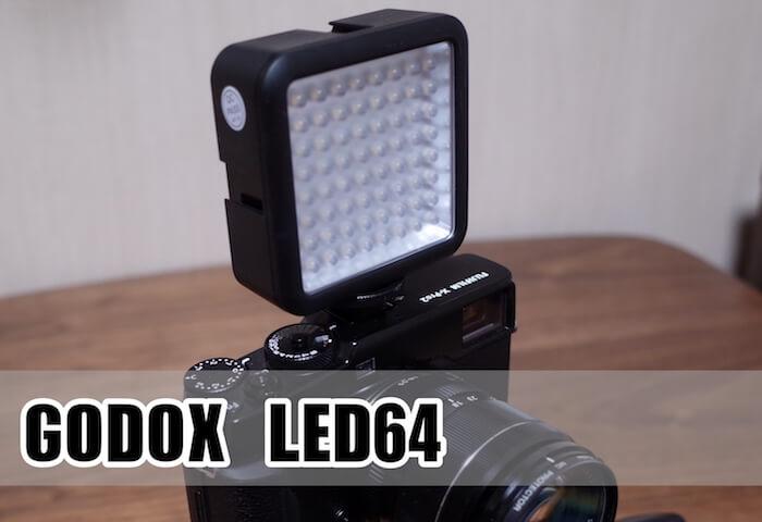 【レビュー】GODOX LED64