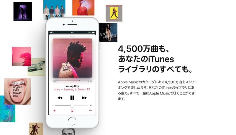 【Apple Musicヤバすぎ】(3ヶ月無料トライアルあり)