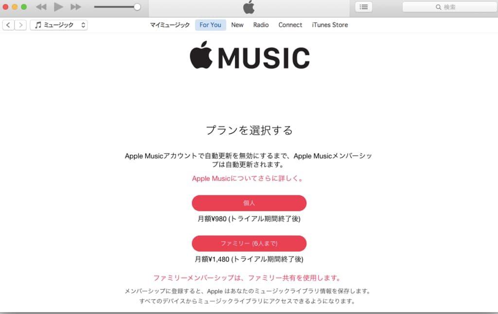 アップルミュージックプラン選択