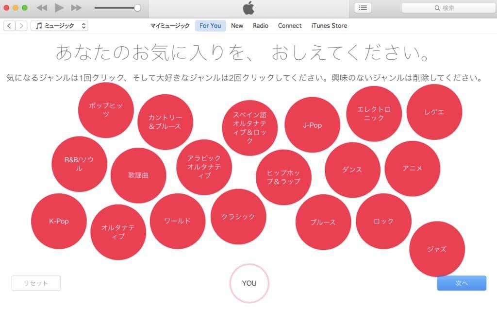 アップルミュージックジャンル選択