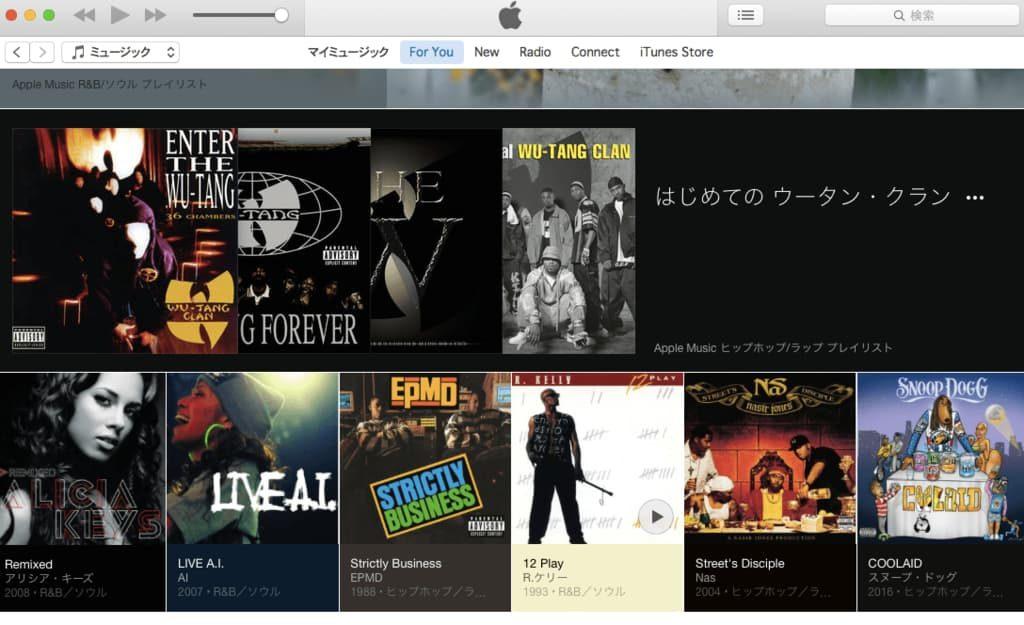 アップルミュージック 評判