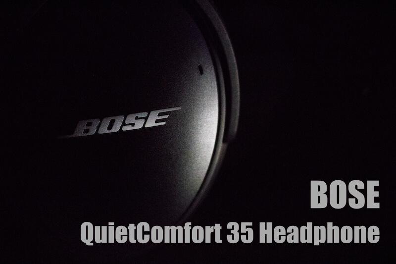 BOSE QuietComfort 35 Headphone レビュー