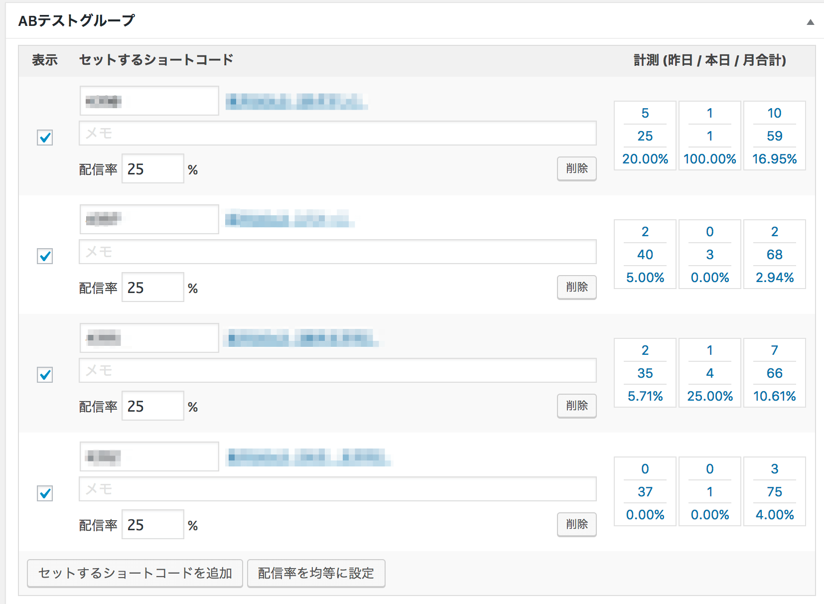 ABテストプラグイン詳細