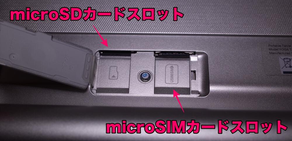 SIMカードスロットももちろん備えています