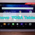 Lenovo YOGA Tablet 2 レビュー