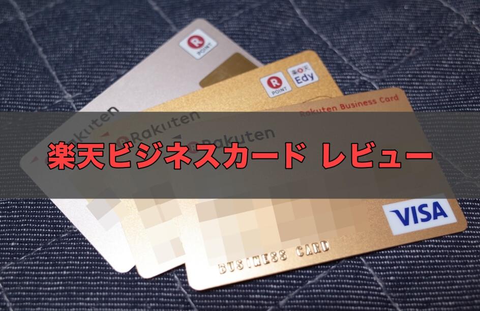 楽天ビジネスカード デメリット