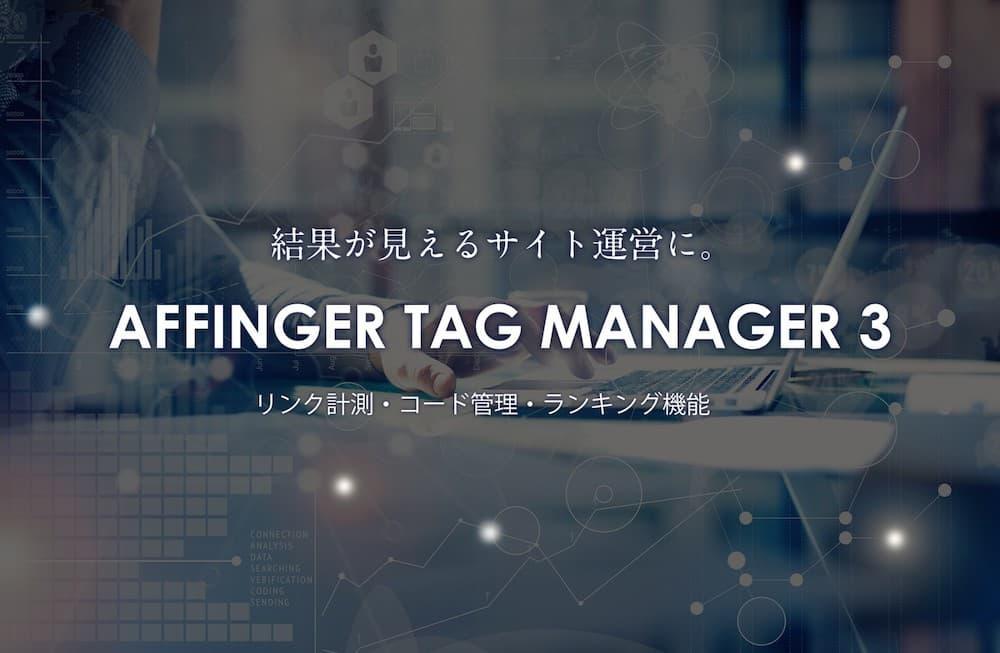 「AFFINGERタグ管理マネージャー」解説