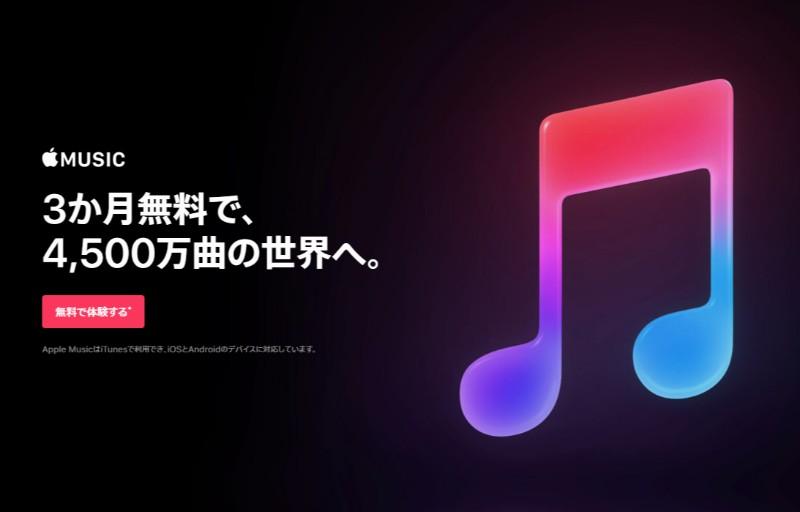 アップルミュージックがおすすめ