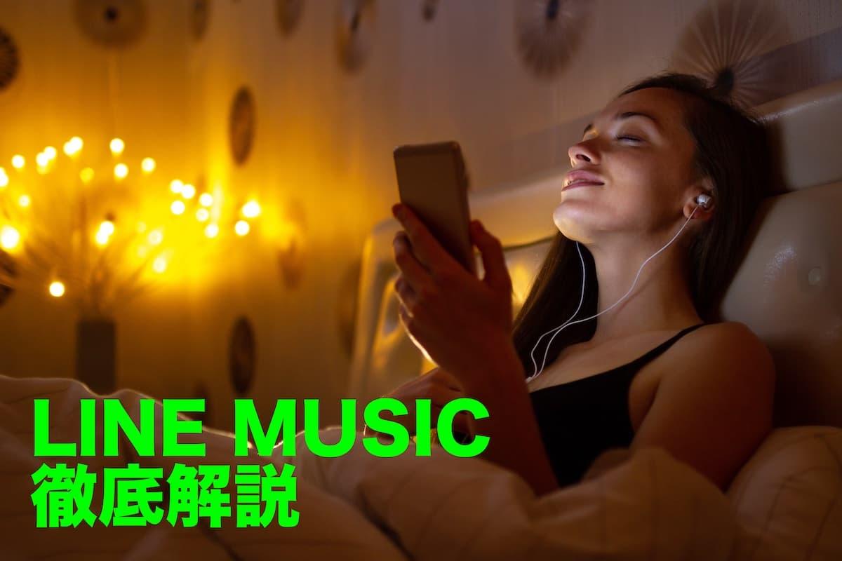 【3ヶ月無料】4000万曲聴ける『LINEミュージック』まとめ
