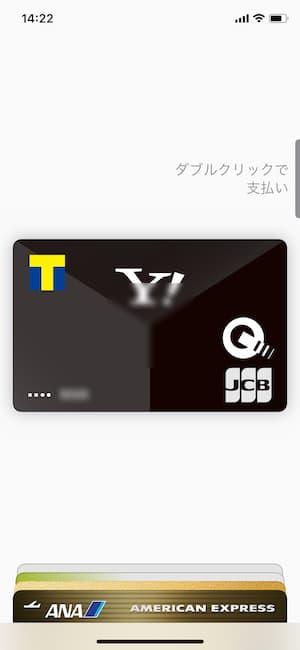 Apple Payにも登録できる!