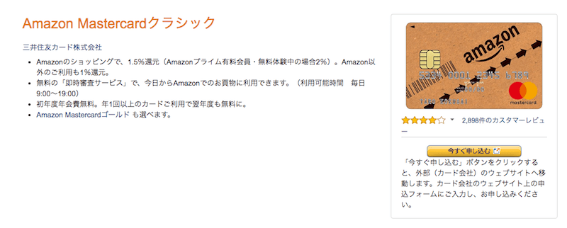 Amazonカード