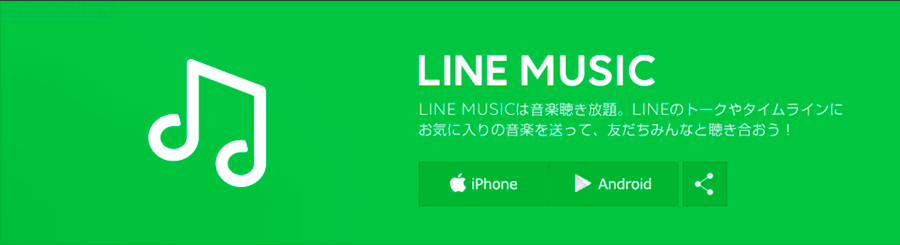 『LINEミュージック』で出来ること、疑問点まとめ