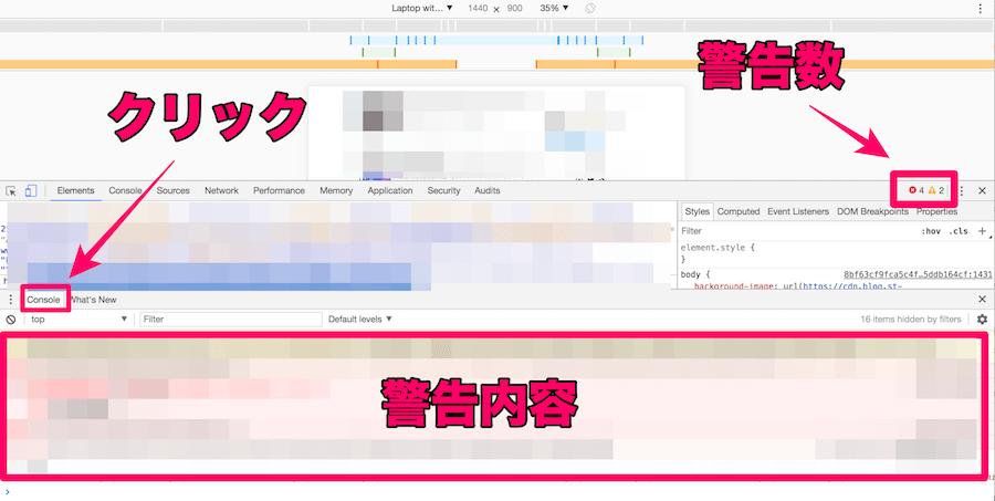 「右クリック」⇒「検証」で、デベロッパーツールを開きます