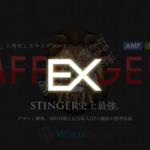 AFFINGER4『Ex』が手に入るのはAFFINGER PACK