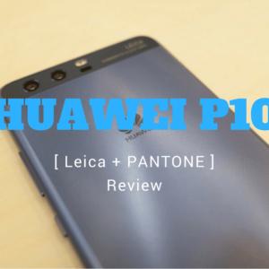 レビュー「HUAWEI P10」