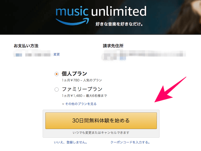 Music Unlimited 登録方法