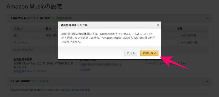 「更新しない」をクリック