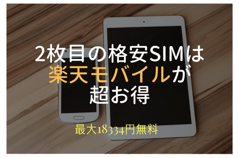 2枚目の格安SIMは「楽天モバイル」がお得