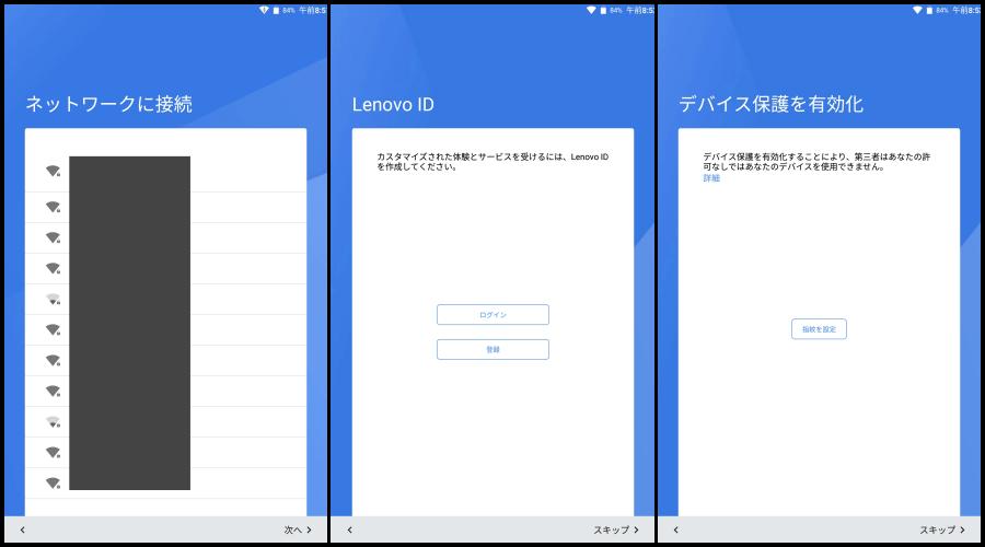 「Lenovo tab4 8 PLUS」初期設定