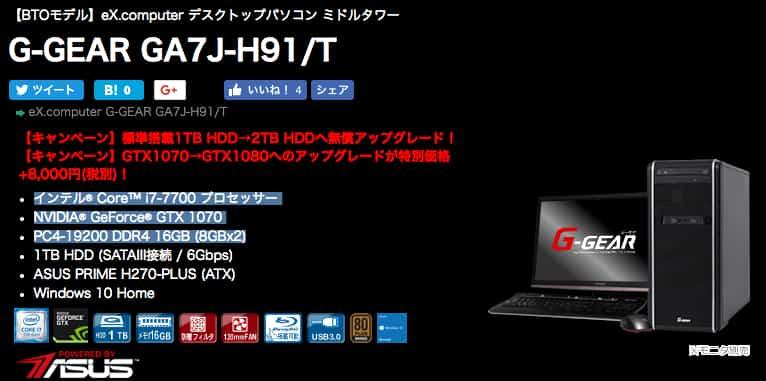 G-GEAR GA7J-H91/T