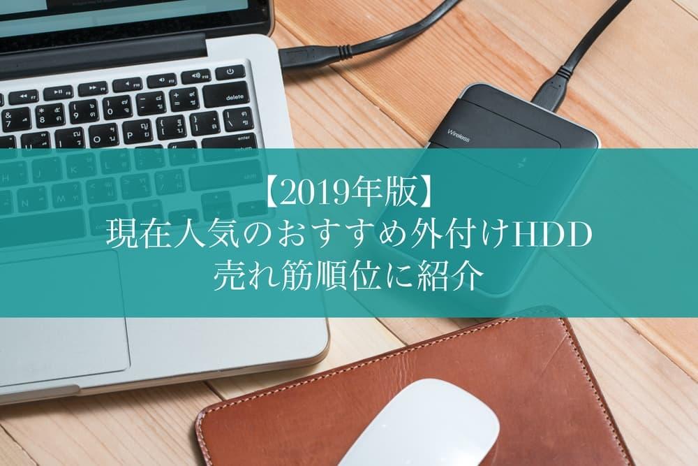 【2019年版】人気のおすすめ外付けHDD