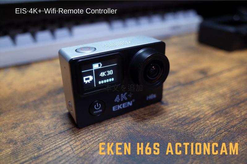 【レビュー】EKEN H6s