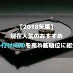 【2018年版】現在人気のおすすめ外付けHDDを売れ筋順位に紹介「最近は安い!」