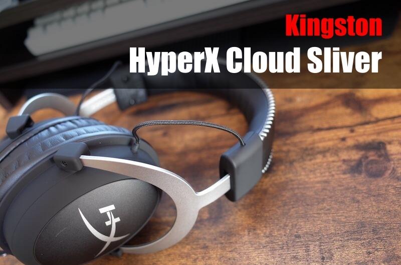 レビュー【Kingston HyperX Cloud Sliver】&【HyperX Fury】