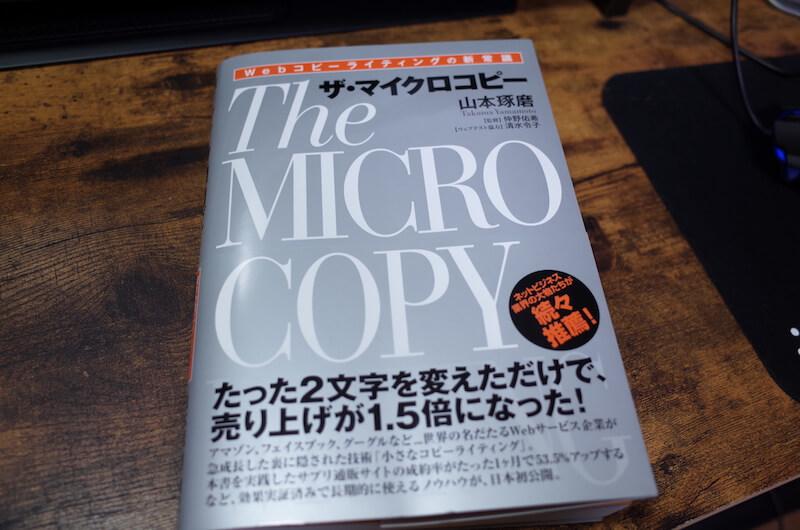 レビュー「Webコピーライティングの新常識 ザ・マイクロコピー」