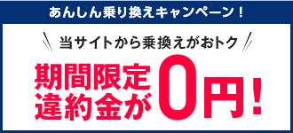 SoftBank あんしん乗り換えキャンペーン