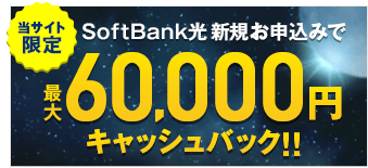 最大60,000円キャッシュバック