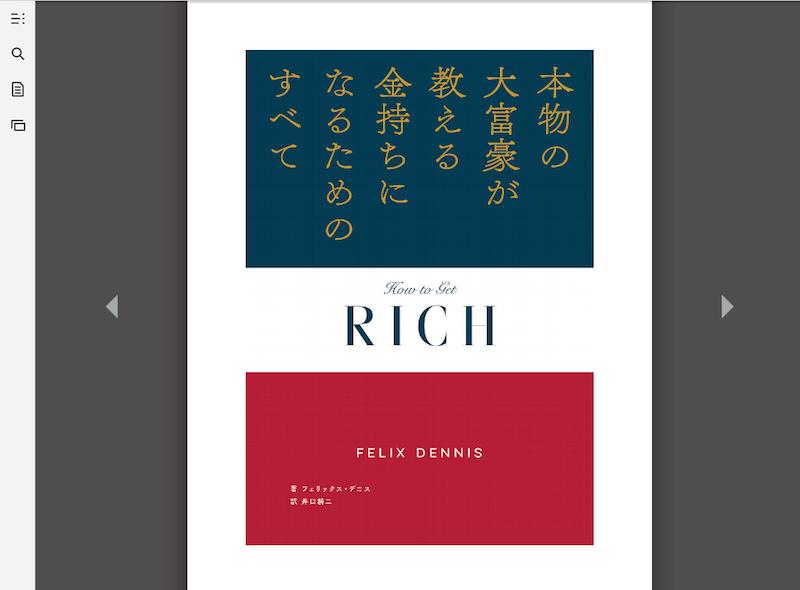 『本物の大富豪が教える金持ちになるためのすべて』