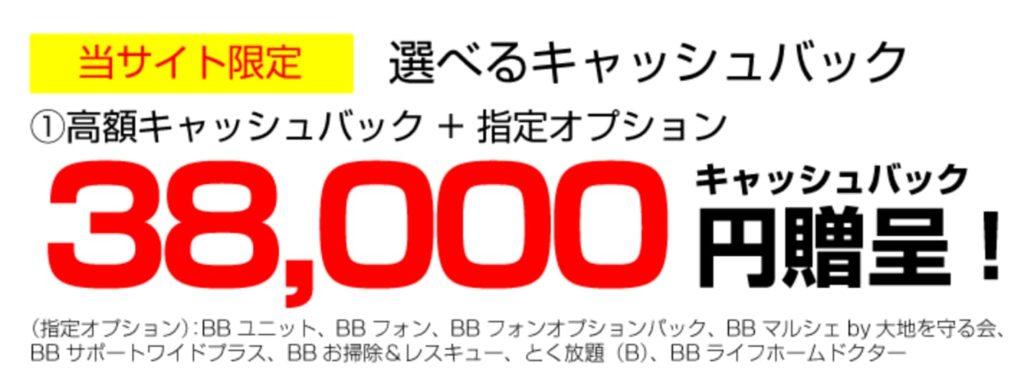 【サイト限定】38,000円キャッシュバック