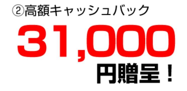 【サイト限定】31000円キャッシュバックキャンペーン