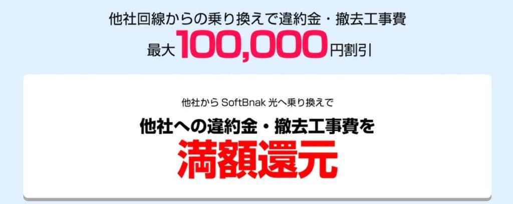 【サイト限定】最大10万円!違約金全額負担!
