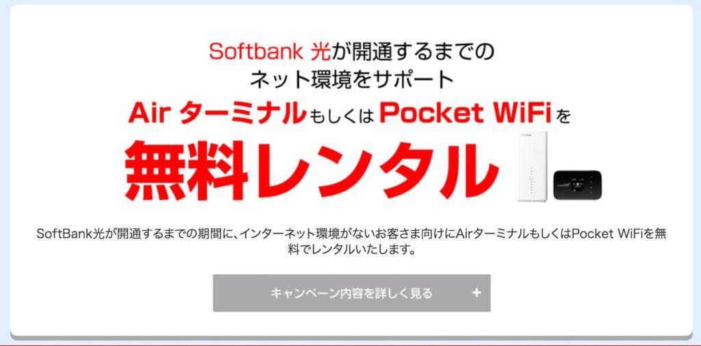 【重要】回線が繋がるまでポケットWIFIを無料貸出してくれる!